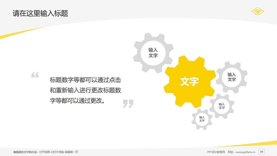 台湾长庚大学PPT模板下载_幻灯片预览图25