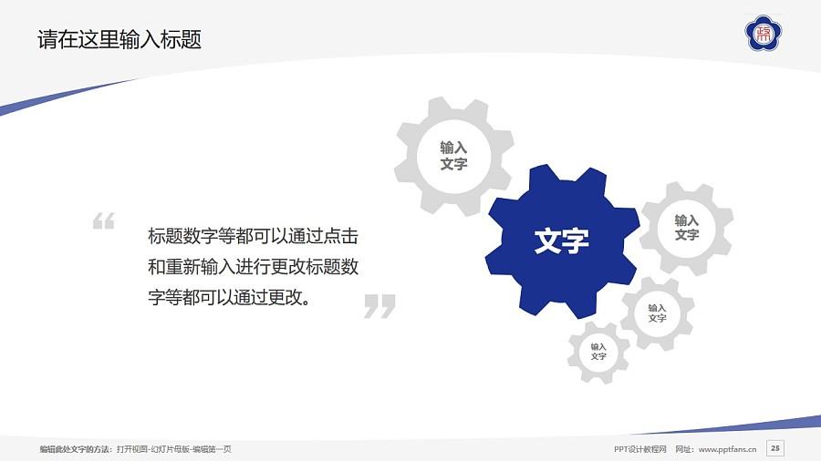 台湾政治大学PPT模板下载_幻灯片预览图25