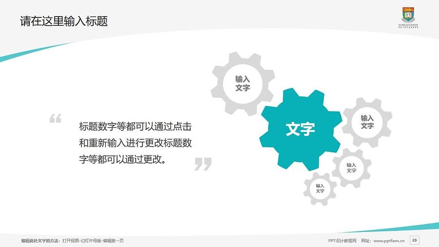 香港大学李嘉诚医学院PPT模板下载_幻灯片预览图25