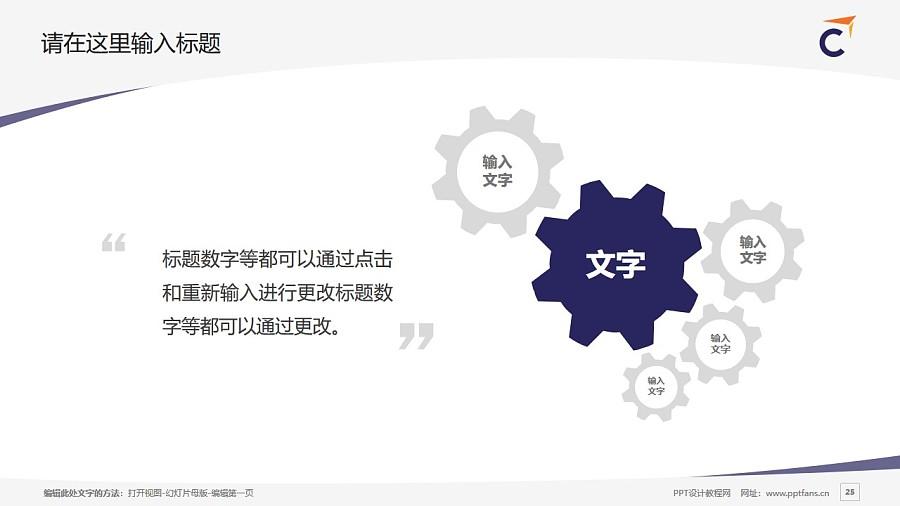 香港专业进修学校PPT模板下载_幻灯片预览图25
