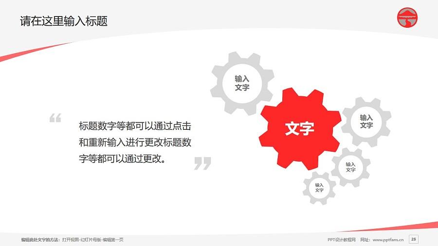 岭南大学PPT模板下载_幻灯片预览图25