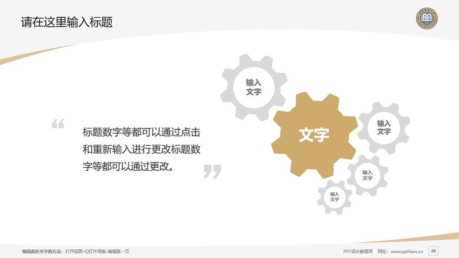 香港浸会大学PPT模板下载_幻灯片预览图25