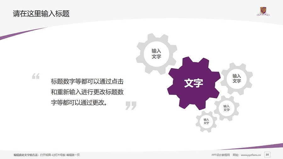 The Chinese University of Hong Kong powerpoint template download | 香港中文大学PPT模板下载_幻灯片预览图25