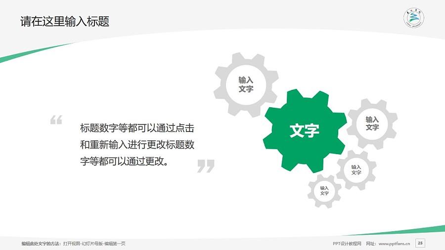 丽水学院PPT模板下载_幻灯片预览图25