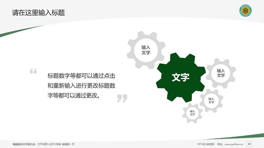 新疆师范高等专科学校PPT模板下载_幻灯片预览图25