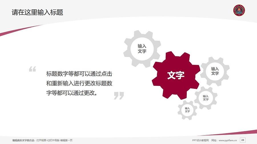 和田师范专科学校PPT模板下载_幻灯片预览图25