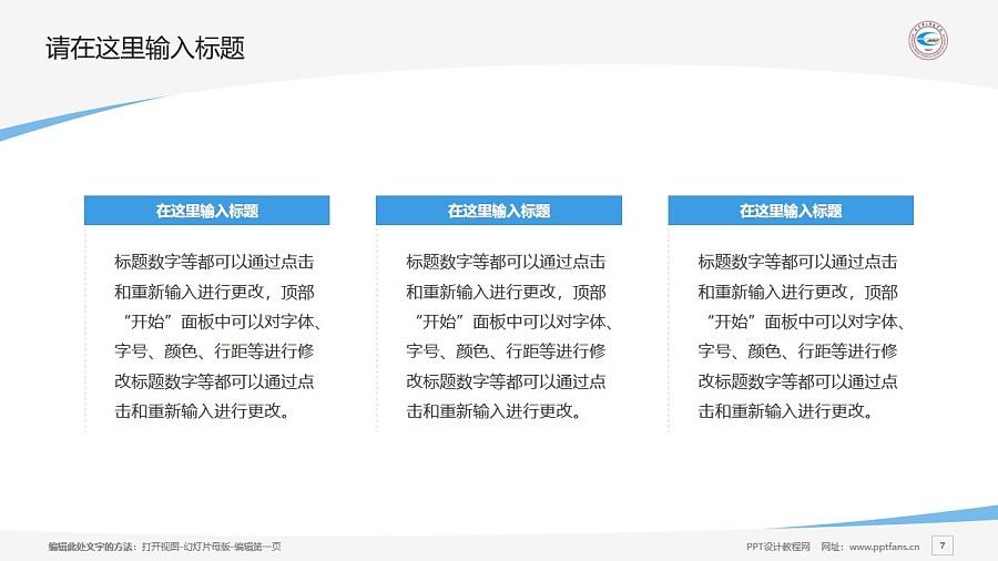 北京电子科技学院PPT模板下载_幻灯片预览图7