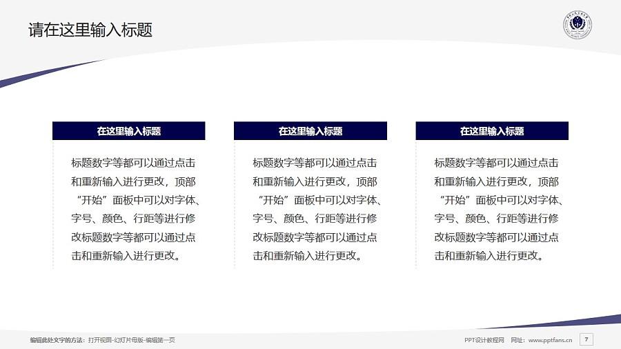 中国人民公安大学PPT模板下载_幻灯片预览图7