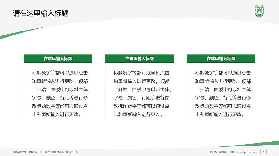 中国农业大学PPT模板下载_幻灯片预览图7