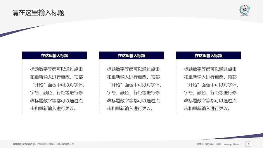 台湾辅仁大学PPT模板下载_幻灯片预览图7