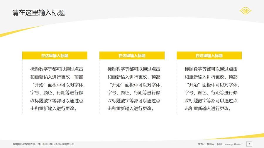台湾长庚大学PPT模板下载_幻灯片预览图7