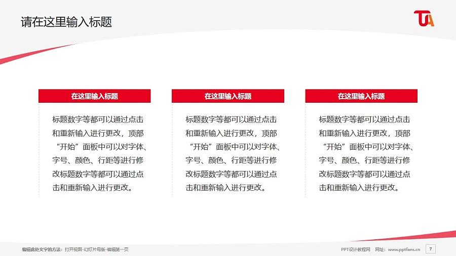 台湾艺术大学PPT模板下载_幻灯片预览图7