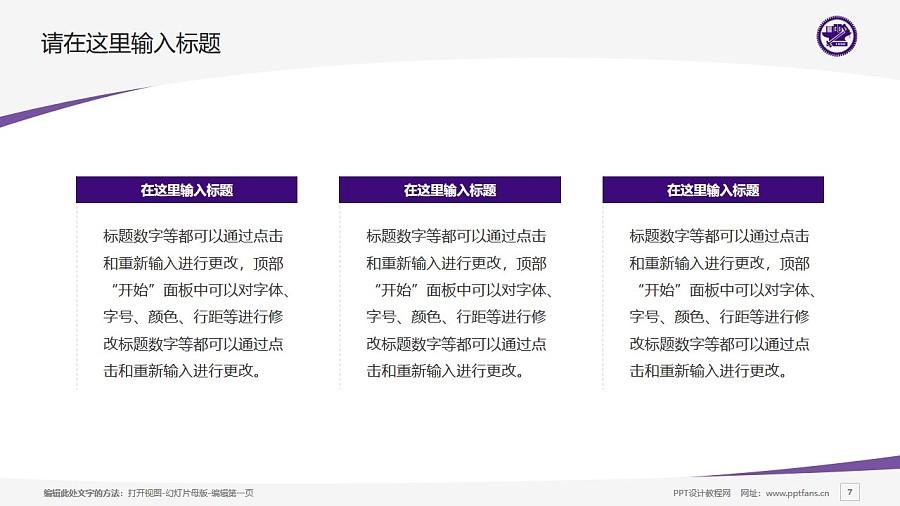 台湾交通大学PPT模板下载_幻灯片预览图7