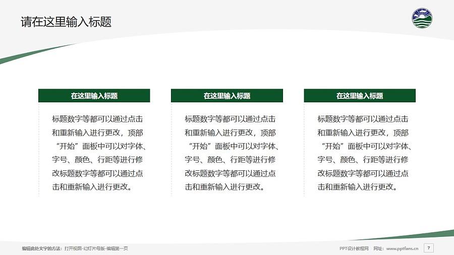 珠海学院PPT模板下载_幻灯片预览图7