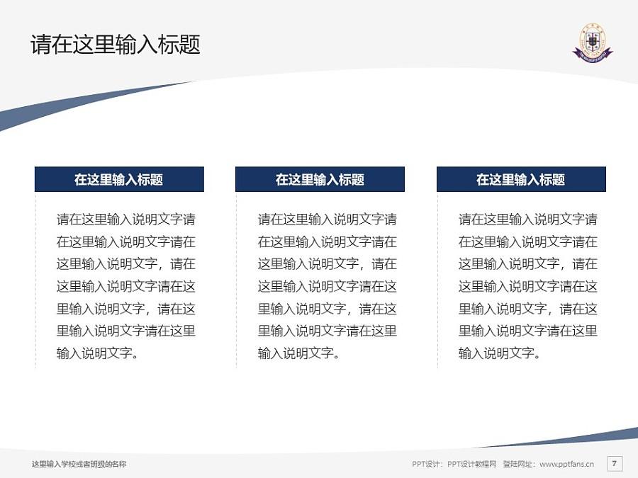 东华三院张明添中学PPT模板下载_幻灯片预览图7