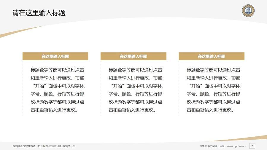 香港浸会大学PPT模板下载_幻灯片预览图7
