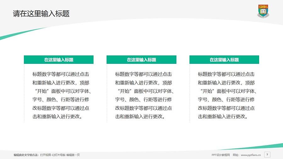 香港大学PPT模板下载_幻灯片预览图7