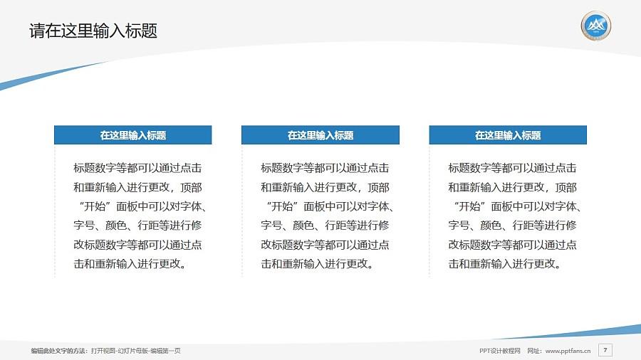 拉萨师范高等专科学校PPT模板下载_幻灯片预览图7