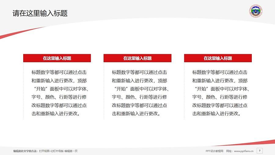 西藏藏医学院PPT模板下载_幻灯片预览图7