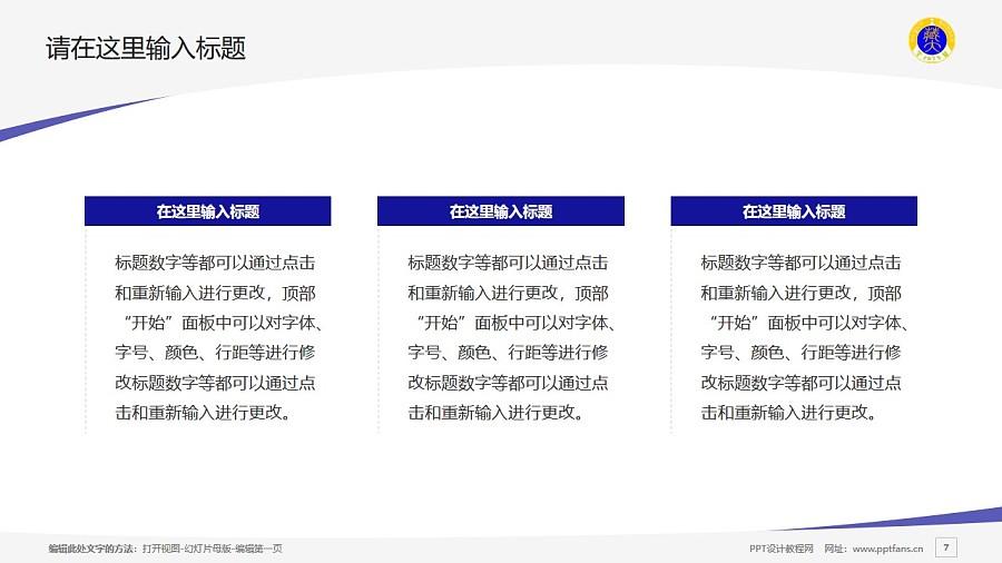 西藏大学PPT模板下载_幻灯片预览图7