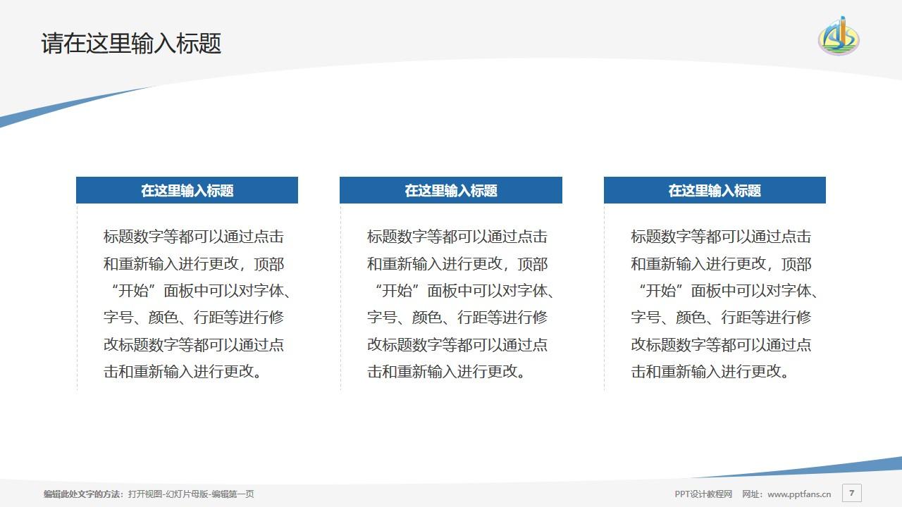 阿克苏职业技术学院PPT模板下载_幻灯片预览图7