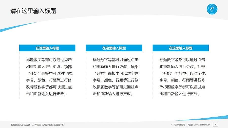 新疆体育职业技术学院PPT模板下载_幻灯片预览图7