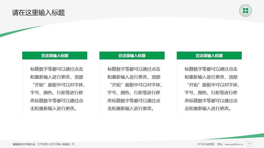 新疆维吾尔医学专科学校PPT模板下载_幻灯片预览图7