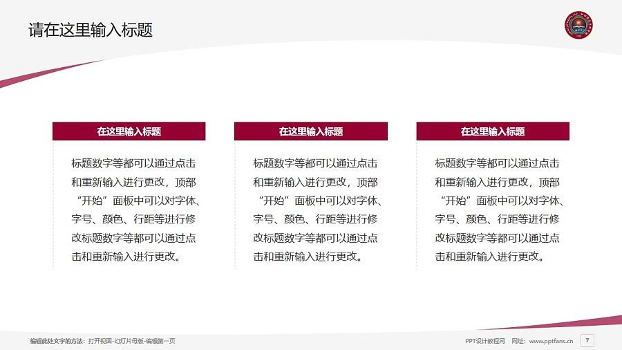 和田师范专科学校PPT模板下载_幻灯片预览图7