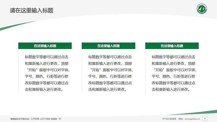 宁夏职业技术学院PPT模板下载_幻灯片预览图7