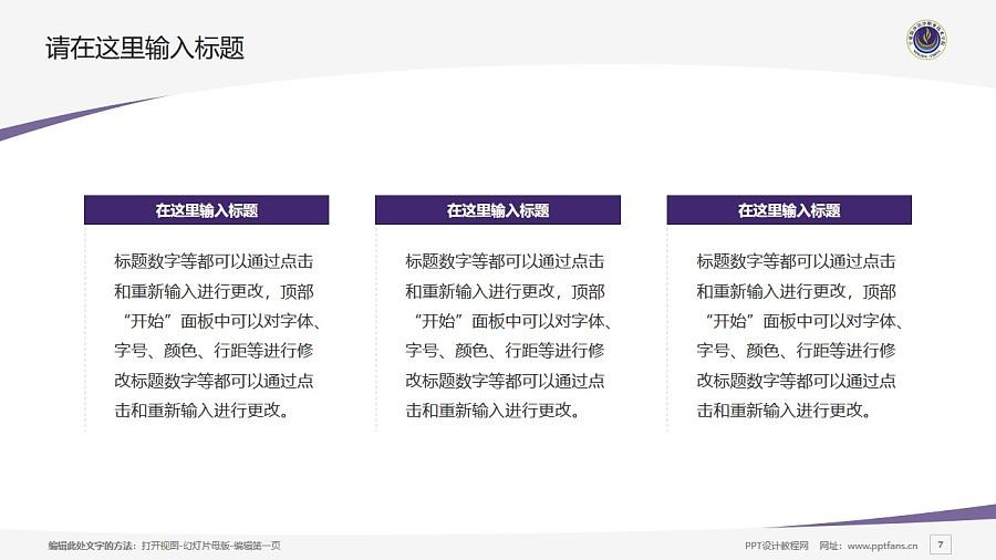 宁夏葡萄酒与防沙治沙职业技术学院PPT模板下载_幻灯片预览图7