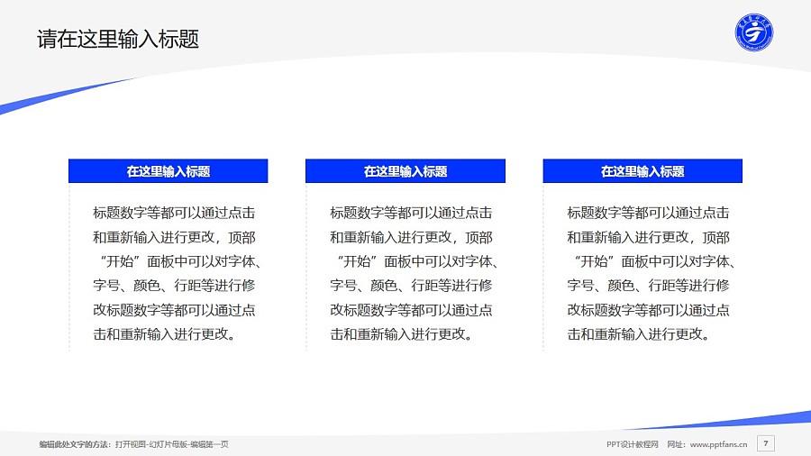 宁夏医科大学PPT模板下载_幻灯片预览图7