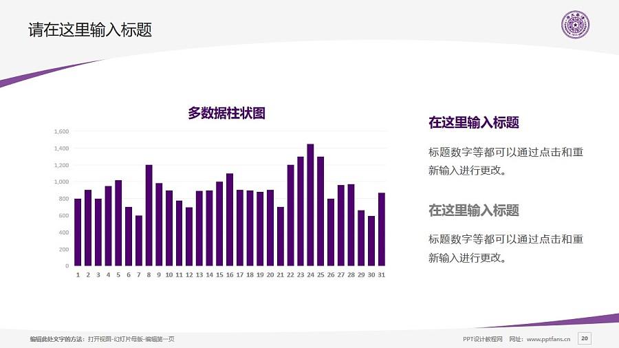清华大学PPT模板下载_幻灯片预览图20