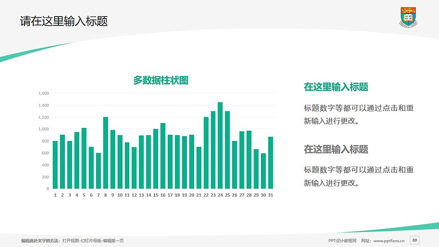 香港大学PPT模板下载_幻灯片预览图20