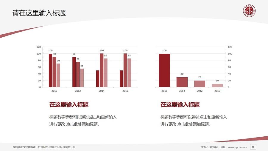 中国政法大学PPT模板下载_幻灯片预览图15