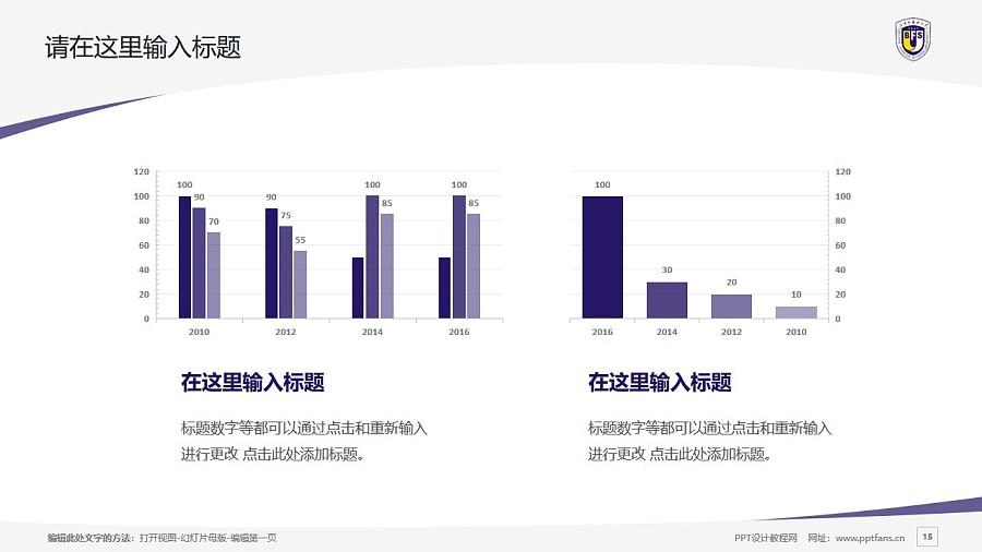 北京外国语大学PPT模板下载_幻灯片预览图15