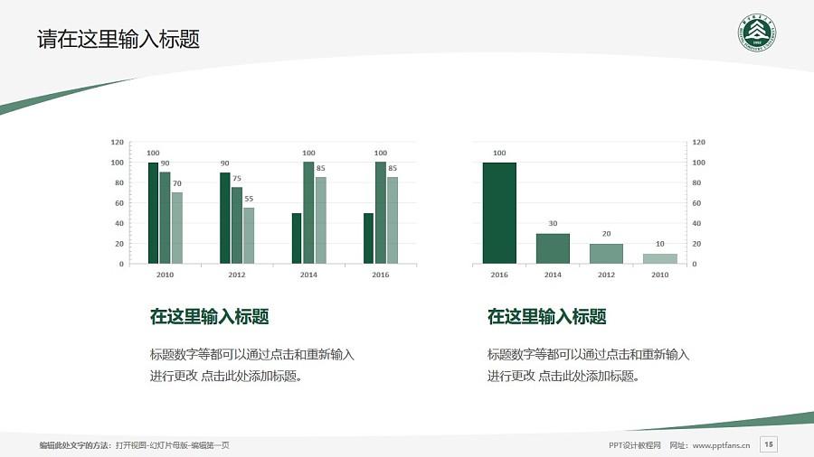 北京林业大学PPT模板下载_幻灯片预览图15