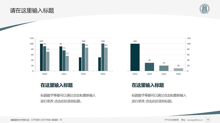 北京化工大学PPT模板下载_幻灯片预览图15