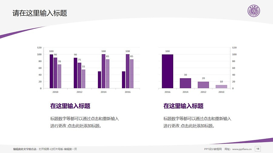 清华大学PPT模板下载_幻灯片预览图15