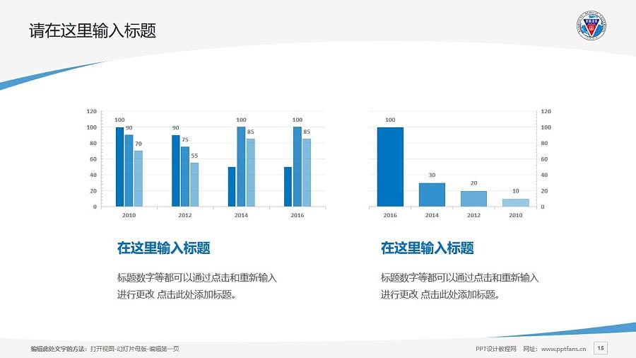 高雄医学大学PPT模板下载_幻灯片预览图15