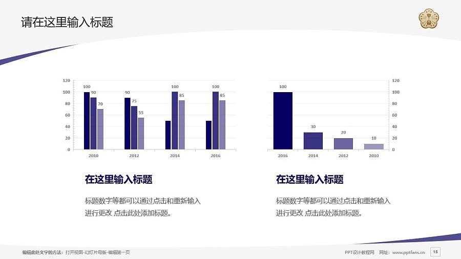 台湾中山大学PPT模板下载_幻灯片预览图15