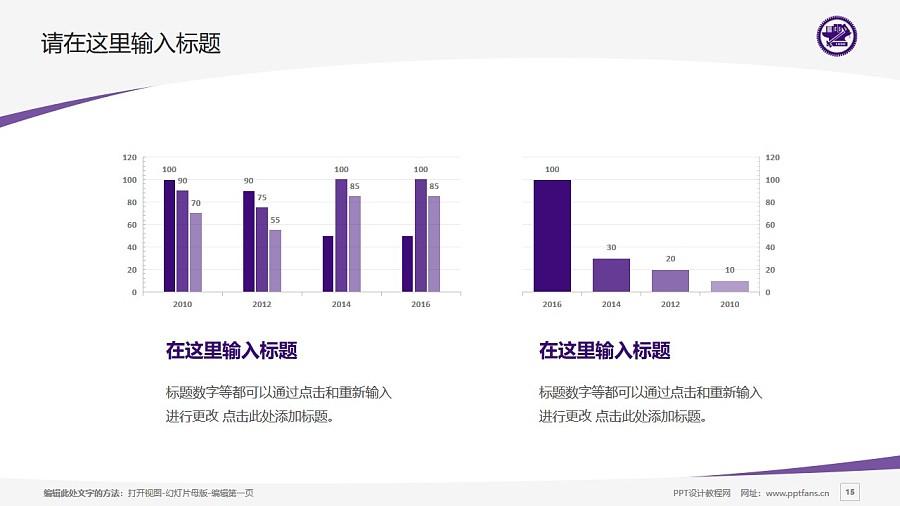 台湾交通大学PPT模板下载_幻灯片预览图15