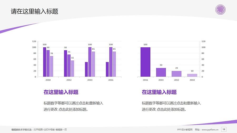 台湾清华大学/国立清华大学PPT模板下载_幻灯片预览图15