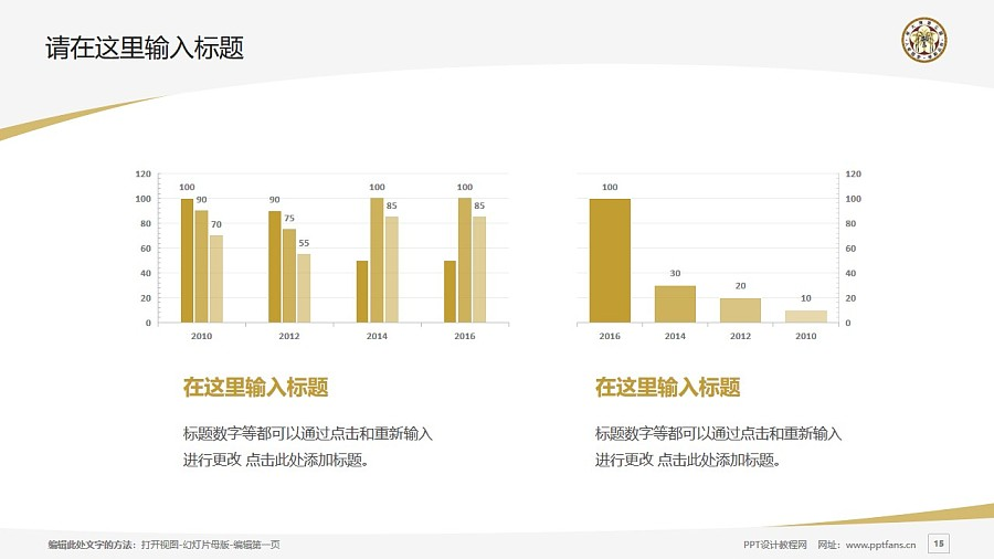 台湾大学PPT模板下载_幻灯片预览图15
