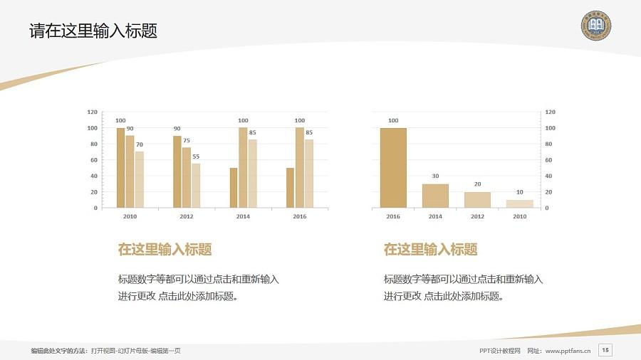 香港浸会大学PPT模板下载_幻灯片预览图15