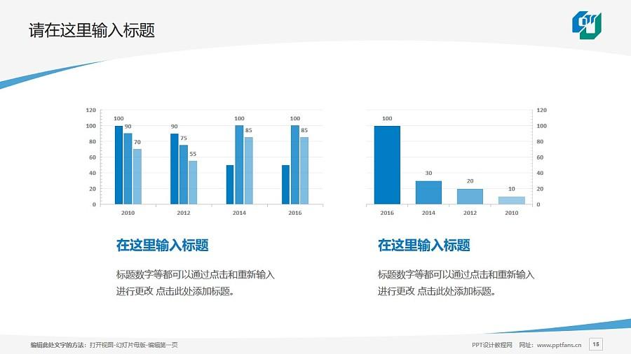 香港城市大学PPT模板下载_幻灯片预览图15