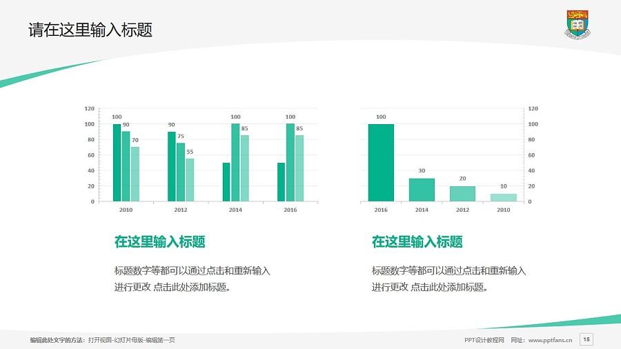 香港大学PPT模板下载_幻灯片预览图15