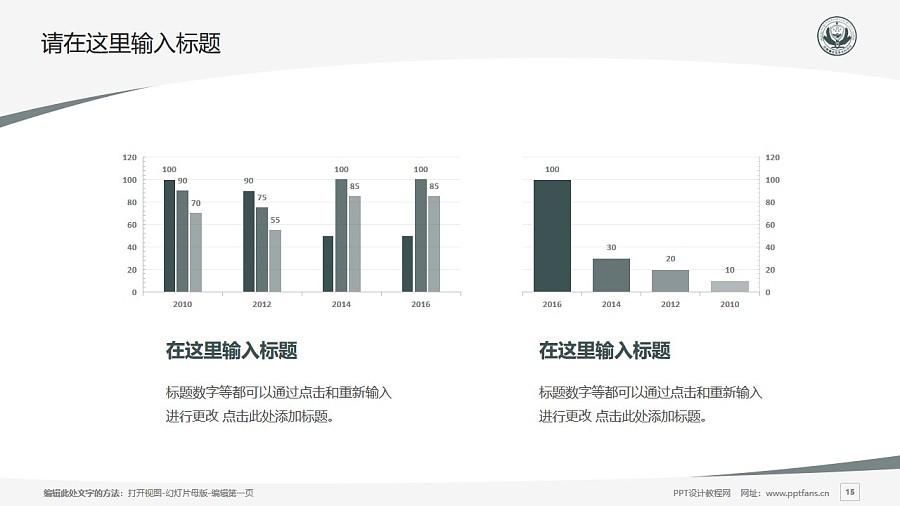 西藏警官高等专科学校PPT模板下载_幻灯片预览图15