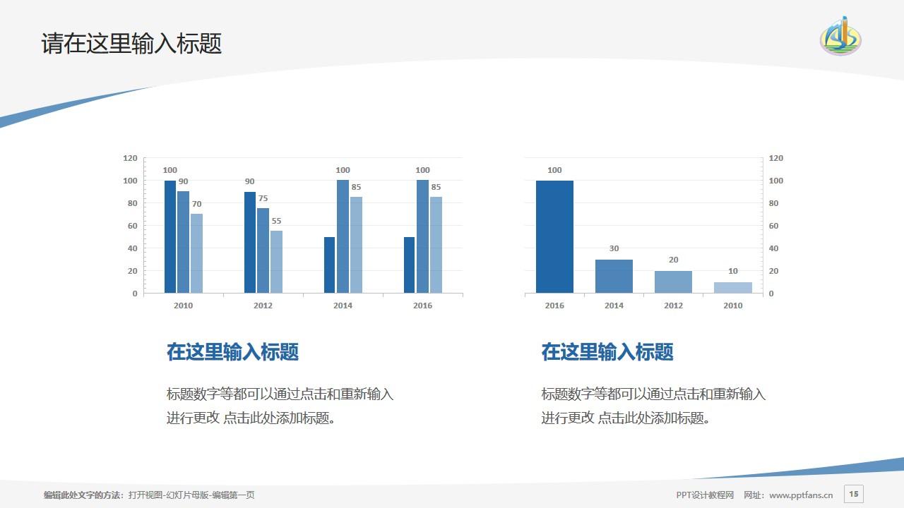 阿克苏职业技术学院PPT模板下载_幻灯片预览图15