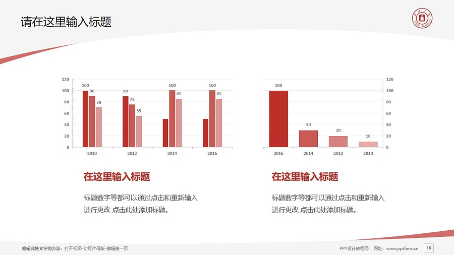 宁波大学PPT模板下载_幻灯片预览图15