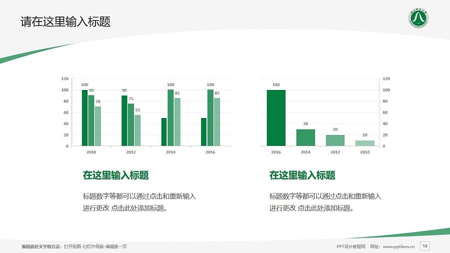 浙江师范大学PPT模板下载_幻灯片预览图15